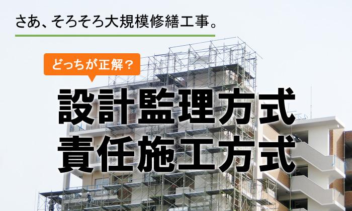 5/21セミナー大規模修繕工事は責任施工か設計監理か